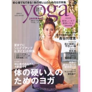 (ムック)ヨガジャーナル_vol.17―日本版_特集:体の硬い人のためのヨガ_(saita_mook) book-station