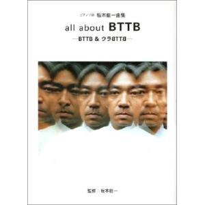 (単品)ピアノソロ_坂本龍一_「all_about_BTTB」_-BTTB~ウラBTTB-