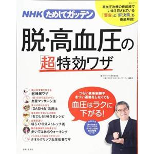 (ムック)NHKためしてガッテン_脱・高血圧の「超」特効ワザ_(生活シリーズ)