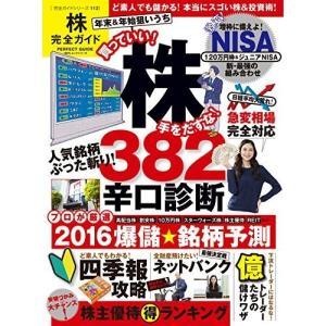 (ムック)株完全ガイド_(100%ムックシリーズ)(晋遊舎) book-station