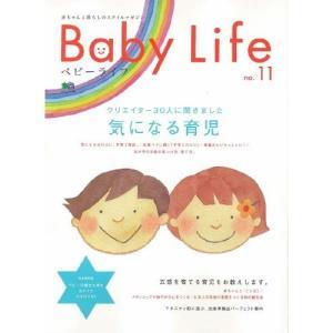 (単品)BabyLife(ベビーライフ)11_(エイムック_1794)(エイ出版社)
