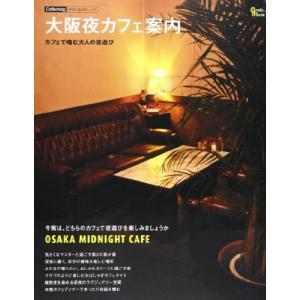 (ムック)大阪夜カフェ案内―カフェで嗜む大人の夜遊び_(Grafis_Mook_Cafe.mag_a...