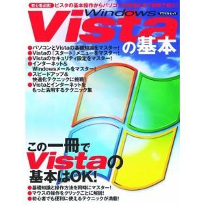 (ムック)Windows_Vistaの基本―初心者必読!この一冊でVistaの基本はOK!_(アスペクトムック)(株)アスペクト) book-station