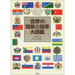 (単品)世界の国旗と国章大図鑑