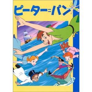 (ムック)ピーター=パン_(ディズニー名作アニメ_(6))|book-station