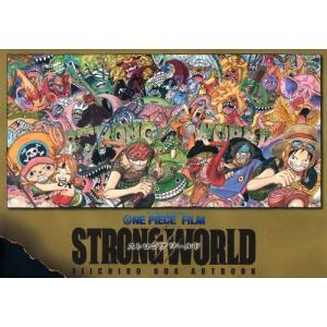 (単品)ONE_PIECE_FILM_「STRONG_WORLD」_EIICHIRO_ODA_ARTBOOK_(愛蔵版コミックス)|book-station