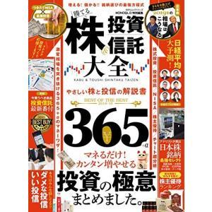 (ムック)株&投資信託大全_(100%ムックシリーズ) book-station