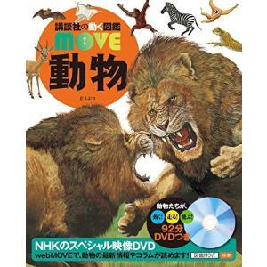 (単品)DVD付_動物_(講談社の動く図鑑MOVE)