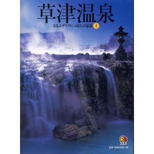 (ムック)草津温泉_るるぶグラフにっぽんの温泉|book-station