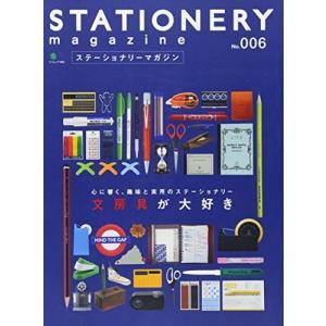 (単品)ステーショナリーマガジン_006_(エイムック_1942)|book-station
