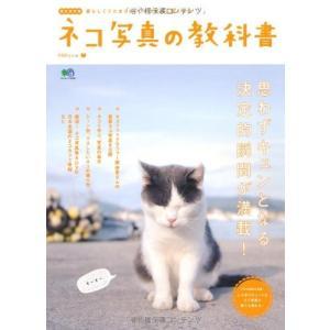 (単品)ネコ写真の教科書_(エイムック_2246)|book-station