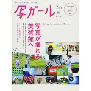 (単品)写ガール_13_(エイムック2457)|book-station