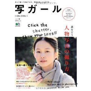 (単品)写ガール_14_(エイムック_2499)|book-station