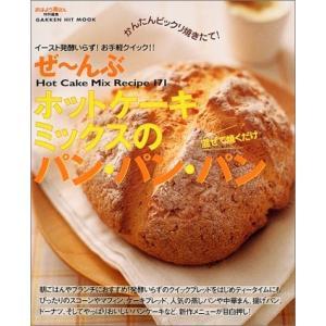 (ムック)ぜ~んぶホットケーキミックスのパン・パン・パン_(ヒットムック料理・お菓子シリーズ)|book-station