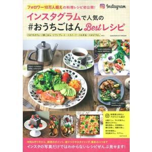 (ムック)インスタグラムで人気のおうちごはんBestレシピ_(ヒットムック料理シリーズ)|book-station