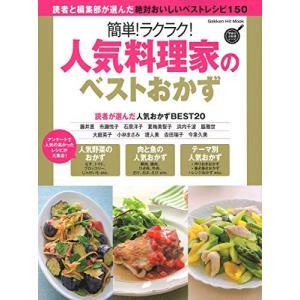 (単品)簡単!ラクラク!人気料理家のベストおかず_(ヒットムック料理シリーズ)|book-station