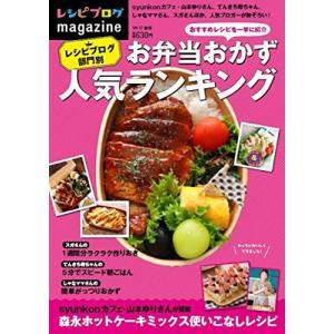 (ムック)レシピブログmagazine_VOL.12_春号_(扶桑社ムック) book-station
