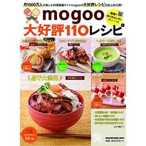 (ムック)mogoo大好評110レシピ_(マガジンハウスムック) book-station