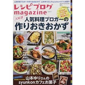 (ムック)レシピブログmagazine_vol.9_春夏号_(扶桑社ムック) book-station