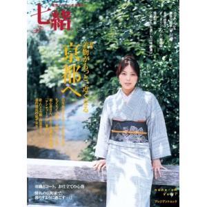 (単品)七緒(VOL7)_着物からはじまる暮らし_プレジデントムック_特集:京都へ_~着物がもっと、近くなる~|book-station