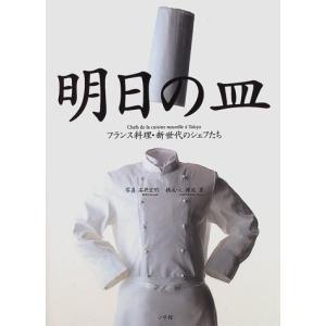 (単品)明日の皿―フランス料理・新世代のシェフたち|book-station