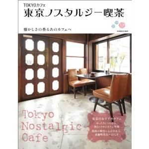 (ムック)TOKYOカフェ_東京ノスタルジー喫茶_(エンターブレインムック)