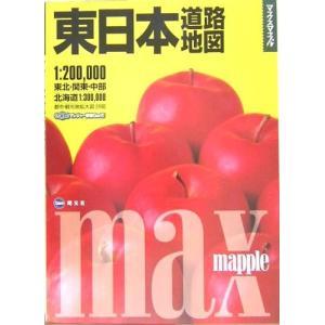 (単品)マックスマップル_東日本_道路地図_(ドライブ_地図_|_マップル)