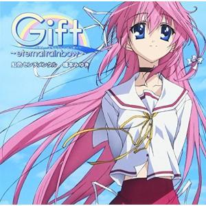 (CD)TVアニメ「Gift_ギフト_〜eternal_rainbow〜」OP主題歌_虹色センチメンタル(ランティス) book-station