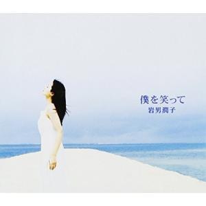 (CD)僕を笑って(ポニーキャニオン) book-station