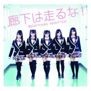 (CD)廊下は走るな!(初回盤B)(ポニーキャニオン) book-station