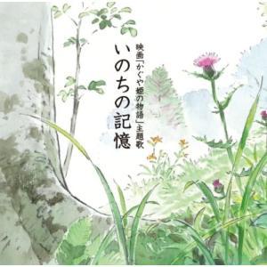 (CD)いのちの記憶_(かぐや姫の物語・主題歌) book-station
