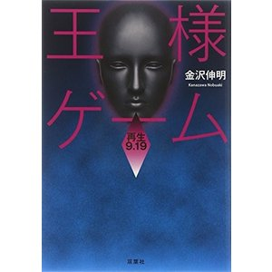 (単品)王様ゲーム_再生9.19_(双葉文庫) book-station