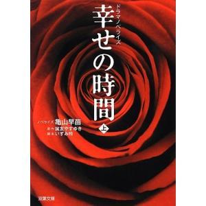 (単品)ドラマノベライズ_幸せの時間(上)_(双葉文庫) book-station