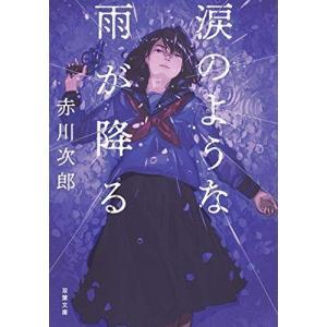 (単品)涙のような雨が降る_(双葉文庫) book-station