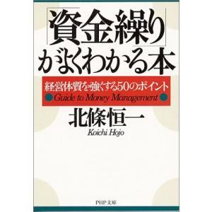 (単品)「資金繰り」がよくわかる本―経営体質を強くする50のポイント_(PHP文庫)