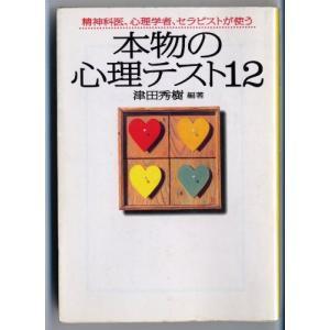 (単品)本物の心理テスト12―精神科医、心理学者、セラピストが使う_(宝島社文庫)|book-station