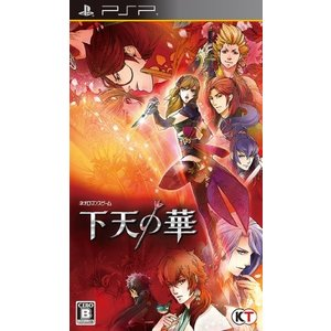 (GAME)下天の華_-_PSP