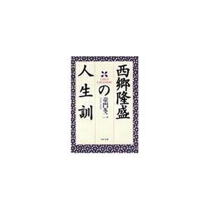 (単品)西郷隆盛の人生訓_(PHP文庫)(PHP研究所)|book-station