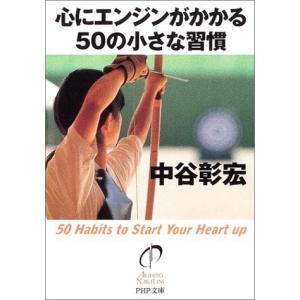 (単品)心にエンジンがかかる50の小さな習慣_(PHP文庫)(PHP研究所)|book-station
