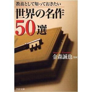 (単品)世界の名作50選_(PHP文庫)(PHP研究所)|book-station