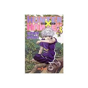 (単品)HUNTER×HUNTER_3_(JUMP_jBOOKS)