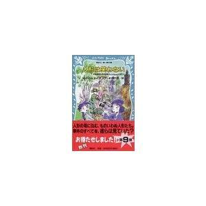 ※ 商品画像はイメージです。  ISBN/JAN/EAN:9784061485679  コンディショ...