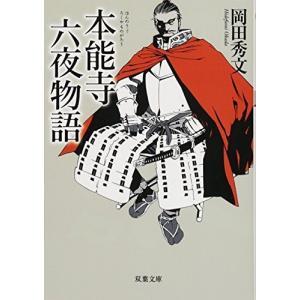 (単品)本能寺六夜物語_(双葉文庫) book-station