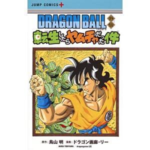 (単品)DRAGON_BALL外伝_転生したらヤムチャだった件_(ジャンプコミックス)