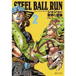 (単品)STEEL_BALL_RUN_ジョジョの奇妙な冒険_Part7_2_(集英社文庫―コミック版) book-station