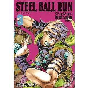 (単品)STEEL_BALL_RUN_ジョジョの奇妙な冒険_Part7_3_(集英社文庫―コミック版) book-station