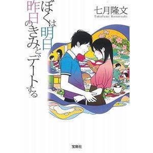 (単品)ぼくは明日、昨日のきみとデートする_(宝島社文庫)|book-station