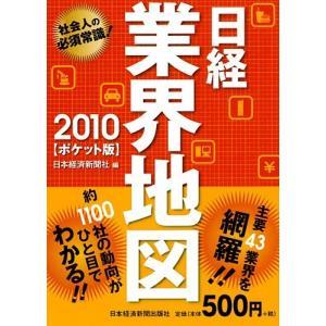 (単品)日経業界地図〈2010(ポケット版)〉