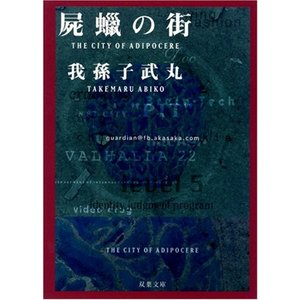(単品)屍蝋の街_(双葉文庫)|book-station