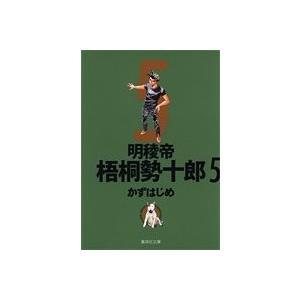 (単品)明稜帝_梧桐勢十郎_5_(集英社文庫―コミック版) book-station